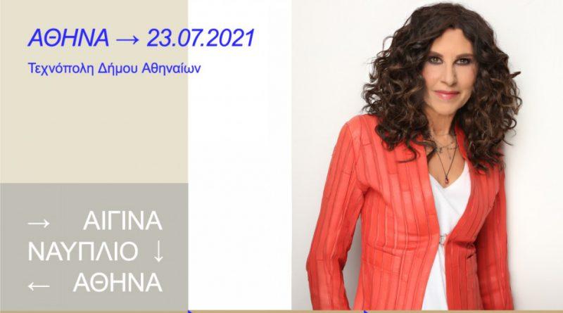 """Η Ελευθερία Αρβανιτάκη στην Τεχνόπολη για μια """"διαφορετική"""" μουσική σκυταλοδρομία"""