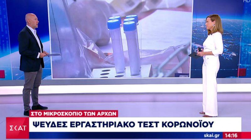 Κορωνοϊός- Ελλάδα: Στο μικροσκόπιο των αρχών ψευδές εργαστηριακό τεστ